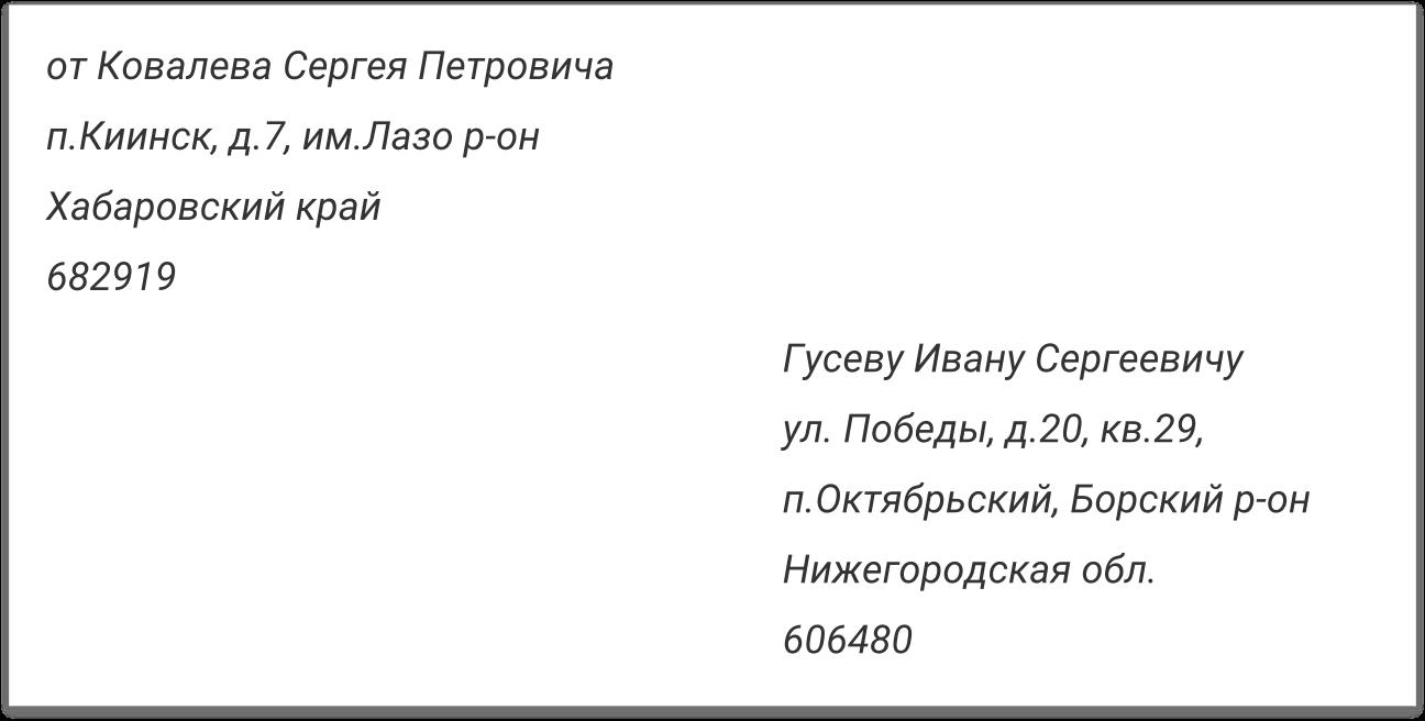 Адрес на письме образец заполнения