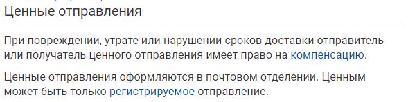 Что надо чтобы отправить посылку почтой россии
