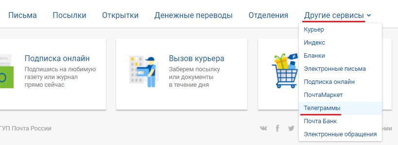 Телеграмма цена почта россии